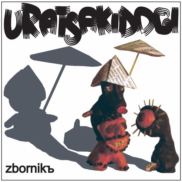 ZBORNIKЪ 2000
